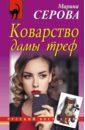 Коварство дамы треф, Серова Марина Сергеевна