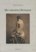 Метафизика Венеции