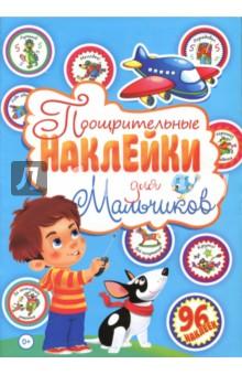 Купить Поощрительные наклейки для мальчиков (96 наклеек), Владис, Наклейки детские