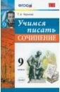Учимся писать сочинение. 9 класс, Чернова Татьяна Анатольевна
