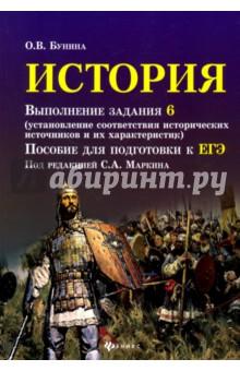 История. Выполнение задания 6 феникс история егэ выполнение задания с6 100 исторических портретов знаменитых россиян