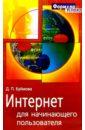 Интернет для начинающего пользователя, Буймова Д.П.