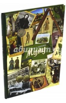 Купить Муму, Издательский дом Мещерякова, История