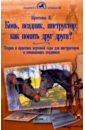 Конь, всадник, инструк-р: как понять друг друга?, Кротова Ксения Викторовна