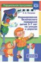 Формирование безопасного поведения детей 5-7 лет на улицах и дорогах. Парциальная программа. ФГОС, Петрова Клара Владимировна