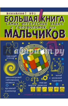 Купить Большая книга самых интересных задач и головоломок, АСТ, Головоломки, игры, задания
