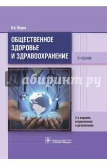 Общественное здоровье и здравоохранение. Учебник футляр укладка для скорой медицинской помощи купить в украине
