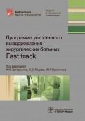 Программа ускоренного выздоровления хирургических больных. Fast track