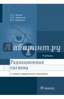Радиационная гигиена. Учебник дозы облучения медицинского персонала в рентгенологической хирургии