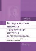 Топографическая анатомия и оперативная хирургия детского возраста. Учебное пособие