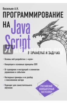где купить JavaScript в примерах и задачах по лучшей цене