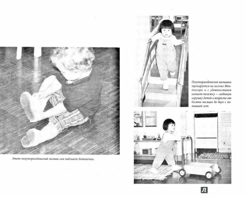 Иллюстрация 1 из 6 для Монтессори с самого начала. От 0 до 3 лет - Пола, Линн | Лабиринт - книги. Источник: Лабиринт