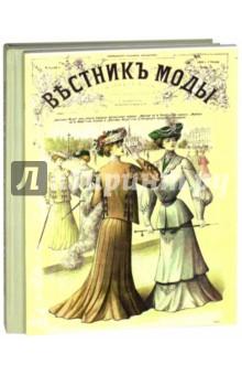 Мода полная энциклопедия одежды и стилей аст