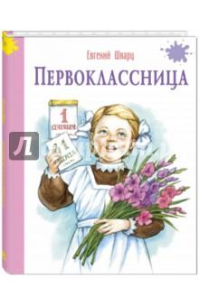 Купить Первоклассница, ЭНАС-КНИГА, Повести и рассказы о детях