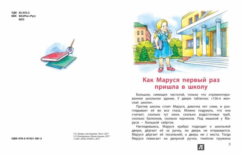 Иллюстрация 1 из 34 для Первоклассница - Евгений Шварц | Лабиринт - книги. Источник: Лабиринт