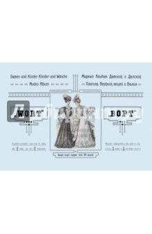 Модный альбом дамского и детского платьев, верхних вещей