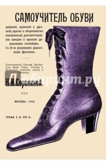Самоучитель обуви дамской, мужской и детской литературная москва 100 лет назад