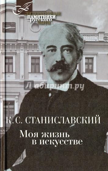 Моя жизнь в искусстве, Станиславский К.