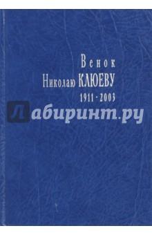 » Венок Николаю Клюеву