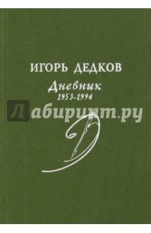 Дневник. 1953-1994