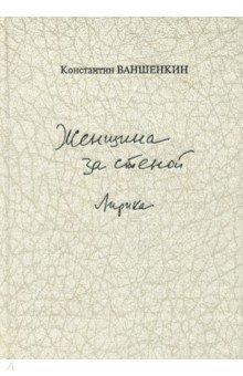 Ваншенкин Константин Яковлевич » Женщина за стеной. Лирика