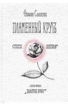 Сологуб Федор Кузьмич » Пламенный круг