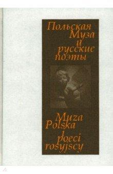 » Польская Муза и русские поэты. Избранные переводы. Польские мотивы