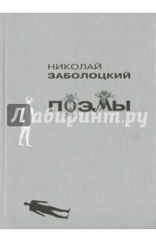 Заболоцкий Николай Алексеевич » Поэмы