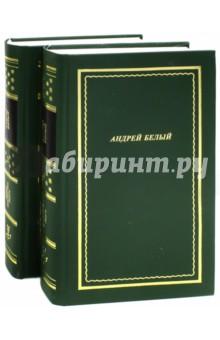 Белый Андрей » Стихотворения и поэмы. В 2-х томах