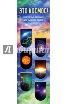 """Закладки магнитные для книг """"Это космос!"""" (6 штук)"""
