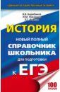 Обложка ЕГЭ. История. Новый полный справочник