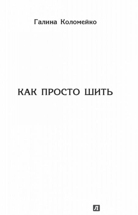 Иллюстрация 1 из 14 для Как просто шить - Галина Коломейко   Лабиринт - книги. Источник: Лабиринт