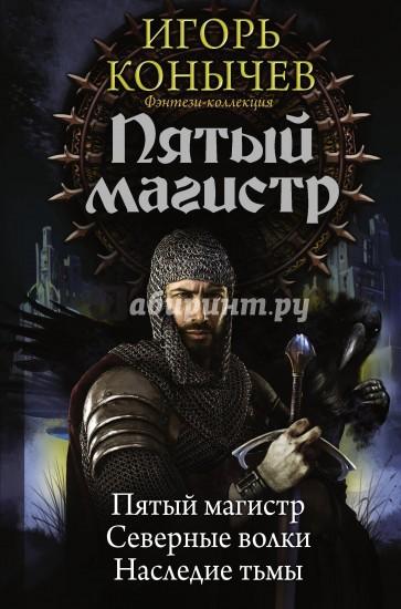 Пятый магистр, Игорь Конычев