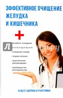 Эффективное очищение желудка и кишечника