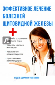 Эффективное лечение болезней щитовидной железы юлия савельева эффективное лечение болезней печени