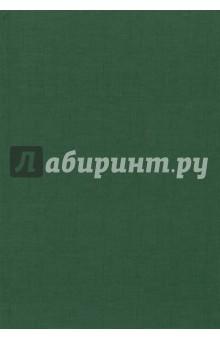Ежедневник недатированный, 152 листа, бумвинил Зеленый (ЕБ17515203)