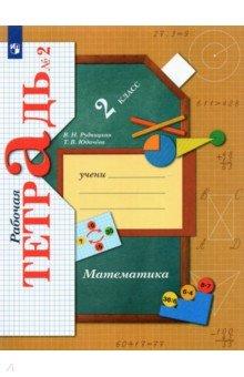 Математика. 2 класс. Рабочая тетрадь. Часть 2. ФГОС минаева с зяблова е математика 2 класс рабочая тетрадь 2