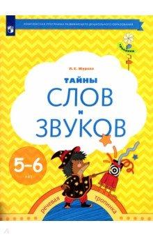 Тайны слов и звуков. Для детей 5-6 лет. Рабочая тетрадь. ФГОС от а до я рабочая тетрадь для детей 5 6 лет