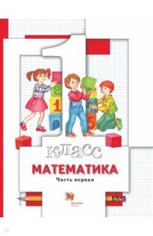 Математика. 1 класс. Учебник. В 2-х частях. Часть 1