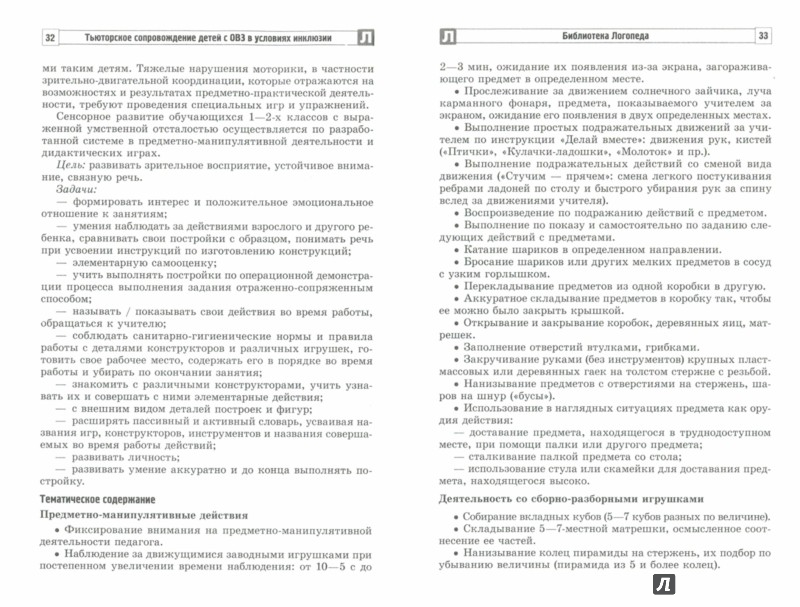Иллюстрация 1 из 8 для Тьюторское сопровождение детей с ОВЗ в условиях инклюзии. Методические рекомендации - Танцюра, Кононова | Лабиринт - книги. Источник: Лабиринт