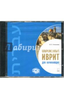 Zakazat.ru: Современный иврит. Для начинающих. Алексеева М. Е.