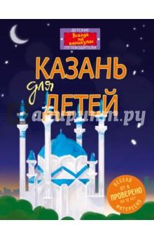 Казань для детей (от 6 до 12 лет) прогулки по казани