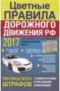 Обложка Цветные ПДД РФ 2017 с комментариями и цветными иллюстрациями