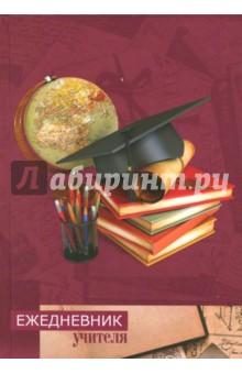 Ежедневник учителя Глобус и книги (С0594-78) желай делай ежедневник