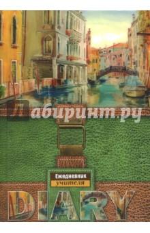 Ежедневник учителя Коллаж Венеция (С0594-76) желай делай ежедневник
