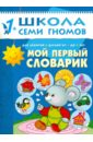 Денисова Дарья Мой первый словарик. Для занятий с детьми от 1 до 2 лет. д денисова мой дом для занятий с детьми от 1 до 2 лет