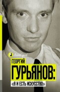 Георгий Гурьянов.