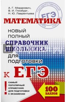 ЕГЭ. Математика. Новый полный справочник цена и фото