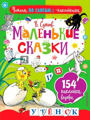Маленькие сказки, Сутеев Владимир Григорьевич