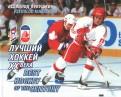 Лучший хоккей ХХ века